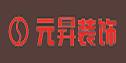 苏州元昇装饰工程有限公司