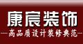 北京康宸建筑装饰工程有限公司
