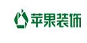 苏州苹果装饰工程有限公司