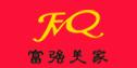 武汉富强美家装饰设计工程有限公司
