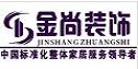 济南金尚装饰工程有限公司青岛分公司