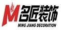 湛江市名匠装饰设计工程有限公司