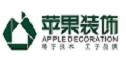 永州苹果装饰
