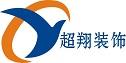 扬州超翔装饰工程有限公司