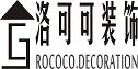 渭南洛可可建筑装饰有限公司,装修公司