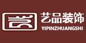 永州艺品装饰设计工程有限公司