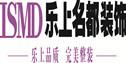 北京乐上名都装饰分公司