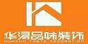 广州市白云华浔品味装饰设计工程有限公司