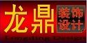 东莞龙鼎装饰设计工程公司