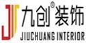 上海九创装饰工程有限公司