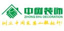 衡阳市中树装饰有限责任公司
