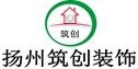 扬州筑创装饰工程有限公司