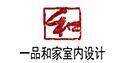 一品和家设计工作室,威廉希尔中文网