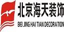 北京海天环艺家居装饰有限公司黄冈分公司