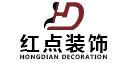 安徽红点装饰工程设计有限公司