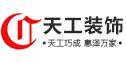 滁州天工装饰设计工程有限公司