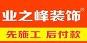 吉林省业之峰装饰工程有限公司