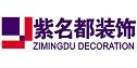 紫名都装饰工程有限公司