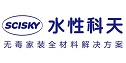 淄博水性科天装饰材料有限公司