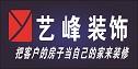岳阳艺峰装饰工程有限公司