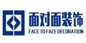 徐州面对面装饰工程有限公司