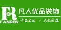 扬州凡人优品装饰工程有限公司