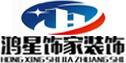连云港鸿星饰家装饰工程有限公司