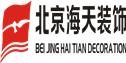 北京海天环艺家居装饰有限公司荆门分公司