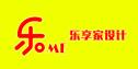 深圳市乐享家设计装饰有限公司