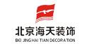 北京海天环艺家居装饰有限公司开封分公司