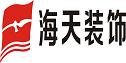 宜昌海天装饰