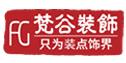 芜湖梵谷装饰工程有限公司