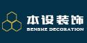 淮安本设装饰设计工程有限公司
