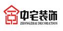 中宅建筑装饰工程有限责任公司玉林分公司,装修公司