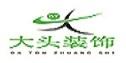 闻喜县大头装饰工程有限公司