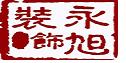 山西永旭建筑装饰有限公司