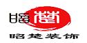 湖南昭楚装饰工程有限公司