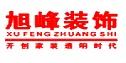 湖南旭峰装饰设计工程有限公司