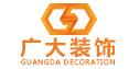 中山广大装饰工程有限公司