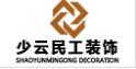 深圳少云民工装饰达州分公司