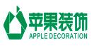 常德苹果装饰工程有限公司