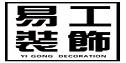 防城港市易工装饰设计有限公司