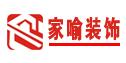 东莞市家喻装饰工程有限公司