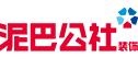 南京泥巴公社装饰设计工程有限公司