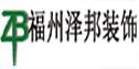 福州泽邦装饰工程有限公司