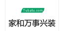 惠州市家和万事兴装饰设计有限公司