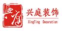 东莞市兴庭装饰设计工程有限公司