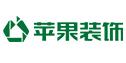 深圳苹果装饰设计有限公司