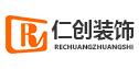 苏州仁创装饰设计工程有限公司