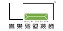 深圳譽巢別墅裝飾設計工程有限公司